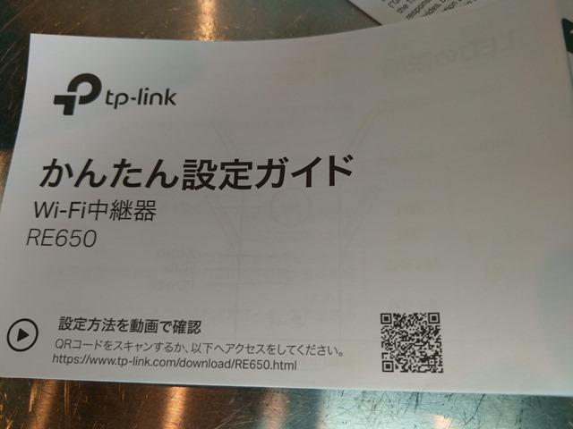 IMAG4832 thumb 1 - 【レビュー】TP-Link RE650 Wi-Fiエクステンダー AC2600 MU-MIMO 無線LAN中継器をレビュー。電源さしてスマホでポン!超簡単設定のエクステンダー