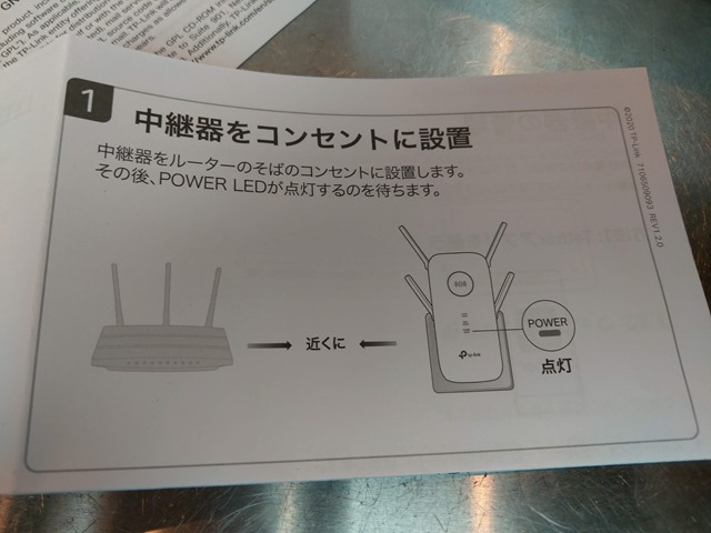 IMAG4833 thumb 1 - 【レビュー】TP-Link RE650 Wi-Fiエクステンダー AC2600 MU-MIMO 無線LAN中継器をレビュー。電源さしてスマホでポン!超簡単設定のエクステンダー