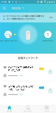 Screenshot 20210529 175000 thumb 1 - 【レビュー】TP-Link RE650 Wi-Fiエクステンダー AC2600 MU-MIMO 無線LAN中継器をレビュー。電源さしてスマホでポン!超簡単設定のエクステンダー