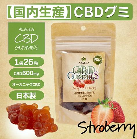 imgrc0078394692 thumb 1 - 【レビュー】手軽に消費できるCBDグミ!!「Azalea CBD Gummies」レビュー。