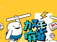 casumomahjon thumb 202x150 - 【ゲーム】オンライン麻雀:スキル、それとも運?無料それとも娯楽?