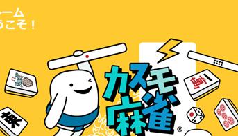 casumomahjon thumb 343x197 - 【ゲーム】オンライン麻雀:スキル、それとも運?無料それとも娯楽?