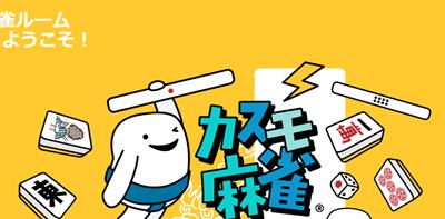 casumomahjon thumb 400x197 - 【ゲーム】オンライン麻雀:スキル、それとも運?無料それとも娯楽?