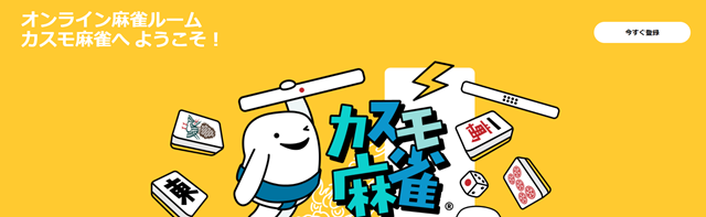 casumomahjon thumb - 【ゲーム】オンライン麻雀:スキル、それとも運?無料それとも娯楽?
