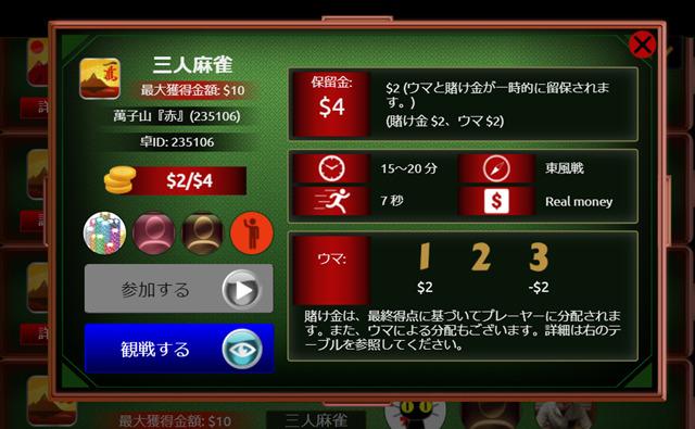kansen thumb - 【ゲーム】オンライン麻雀:スキル、それとも運?無料それとも娯楽?