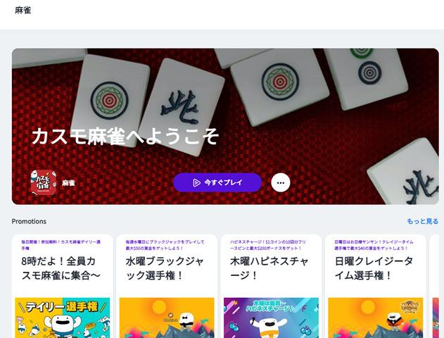 majan2 thumb - 【ゲーム】オンライン麻雀:スキル、それとも運?無料それとも娯楽?