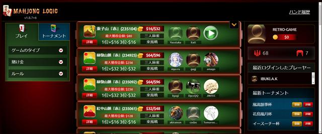 majanwindow thumb - 【ゲーム】オンライン麻雀:スキル、それとも運?無料それとも娯楽?