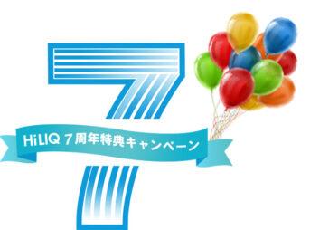 seventh anniversary 01 thumb 343x254 - 【セール】HILIQ(ハイリク)、7周年記念キャンペーンセール開催!!最大20ドル割引の超お得なセール、6月30日まで