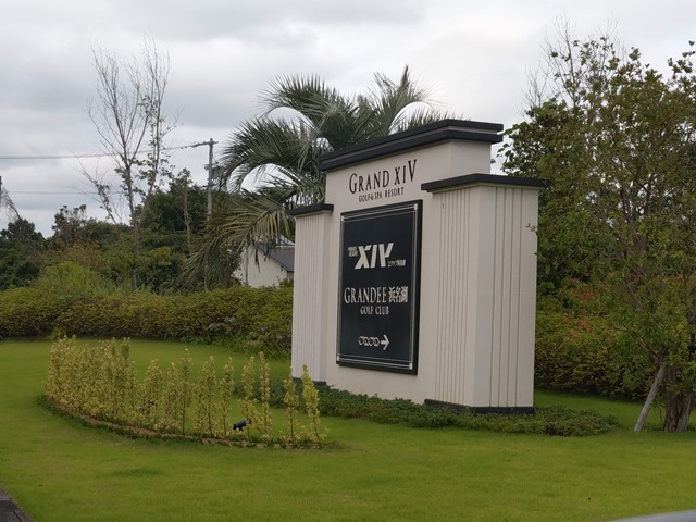 IMAG5164 thumb - 【訪問】グランドエクシブ浜名湖@グランディ浜名湖ゴルフクラブに行ってきた!