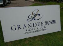 IMAG5229 thumb 202x150 - 【訪問】グランドエクシブ浜名湖@グランディ浜名湖ゴルフクラブに行ってきた!