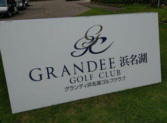IMAG5229 thumb 343x254 - 【訪問】グランドエクシブ浜名湖@グランディ浜名湖ゴルフクラブに行ってきた!