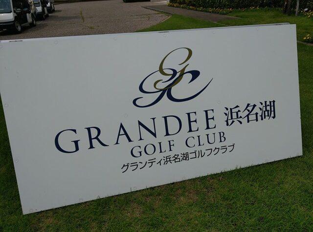 IMAG5229 thumb 640x475 - 【訪問】グランドエクシブ浜名湖@グランディ浜名湖ゴルフクラブに行ってきた!