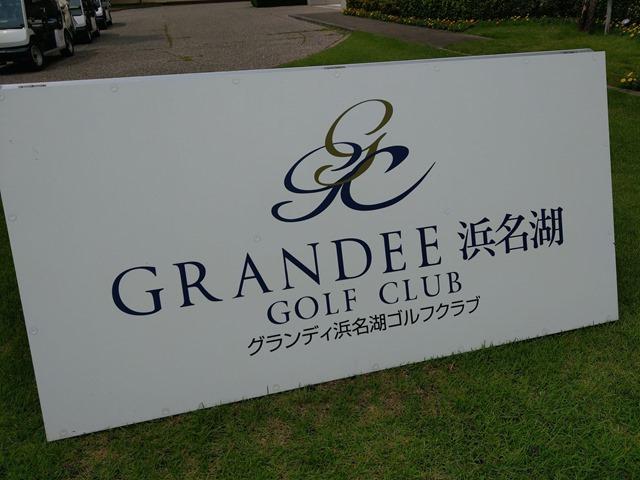 IMAG5229 thumb - 【訪問】グランドエクシブ浜名湖@グランディ浜名湖ゴルフクラブに行ってきた!
