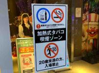 a73103e2 202x150 - 【遊技】パチンコホール、禁煙化してどうなった? 喫煙者は都度冷静になれるし、非喫煙者も快適 [ひぃぃ★]