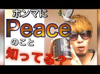 0 343x254 - 【タバコ】Peaceの魅力を語ろう