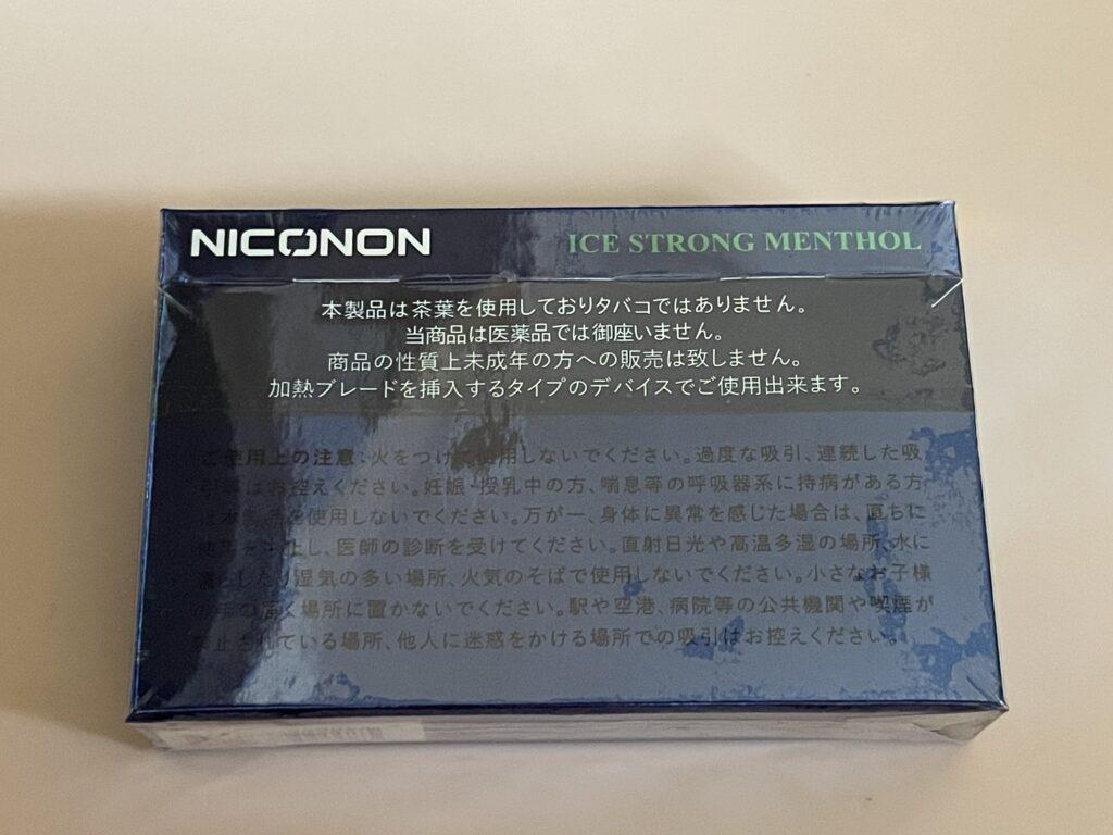 IMG 5384 1024x768 - 【レビュー】禁煙したいけどなかなかできない人にはいいかも。NICONON / ICE STRONG MENTHOL
