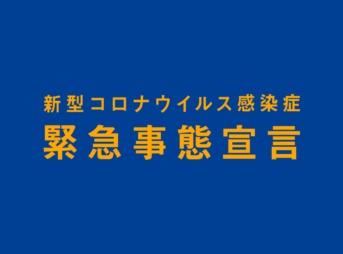og 20210425 343x254 - 【産経新聞】「緊急事態」9月延長論浮上 対象地域拡大へ政府検討 [孤高の旅人★]
